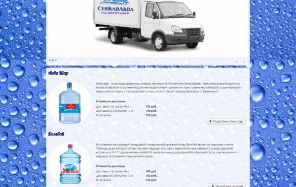 Доставка воды СевКавАква