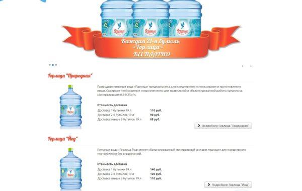 Доставка воды Горлица