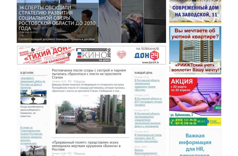 Новостной портал День Дона
