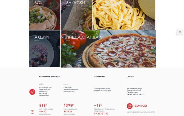 Интернет-ресторан Бон-Пицца